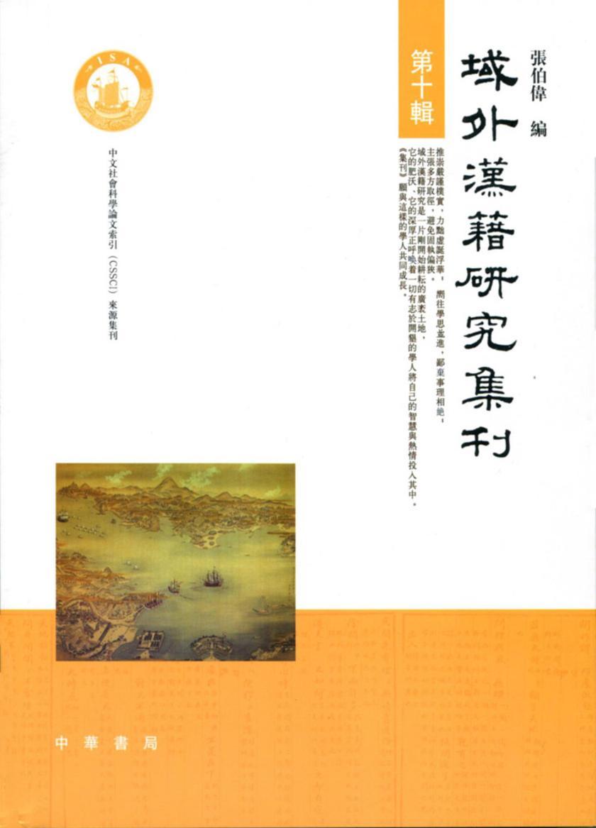 域外汉籍研究集刊  第十辑(仅适用PC阅读)