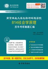 南京林业大学生物与环境学院814社会学原理历年考研真题汇编