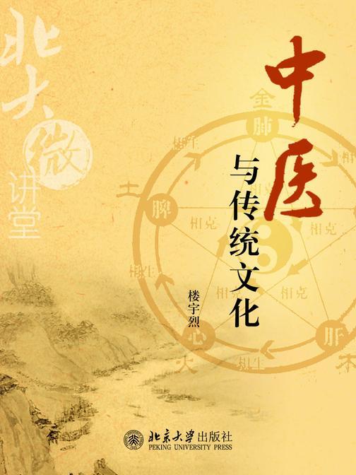 北大微讲堂:中医与传统文化