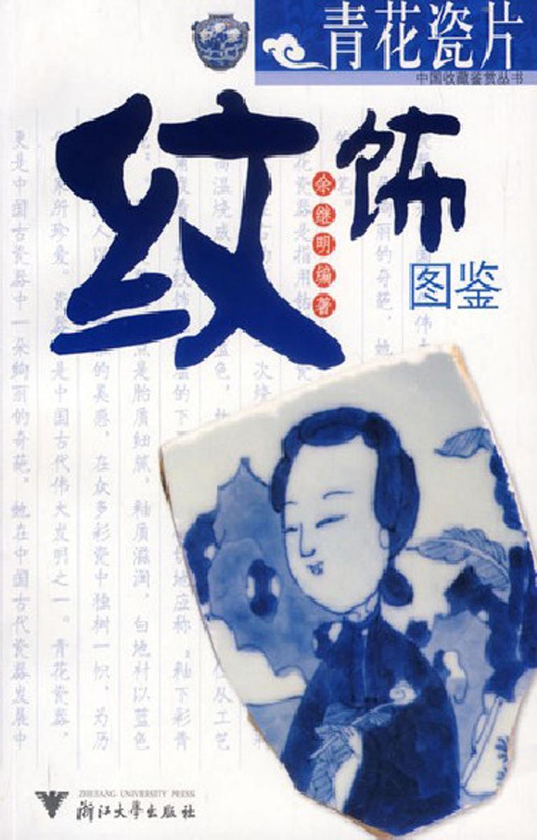青花瓷片纹饰图鉴(仅适用PC阅读)