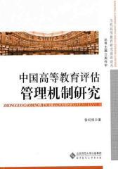 中国高等教育评估管理机制研究