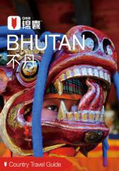 穷游锦囊:不丹(2016)(电子杂志)