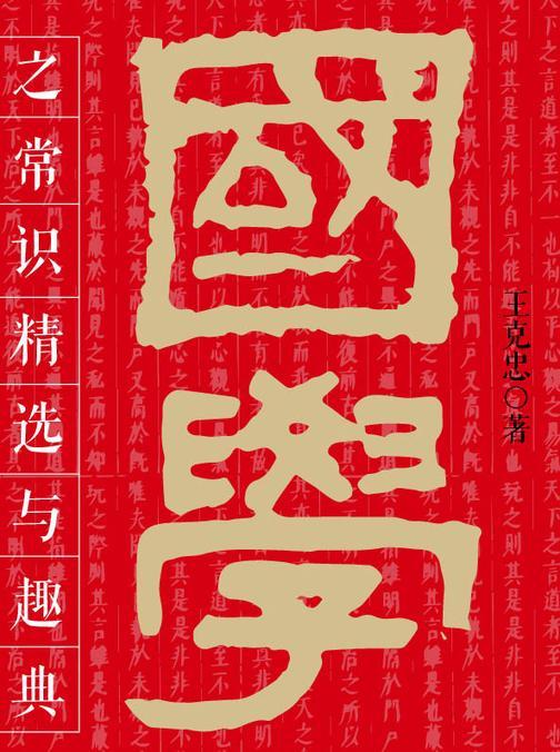 经典国学系列:国学之常识精选与趣典