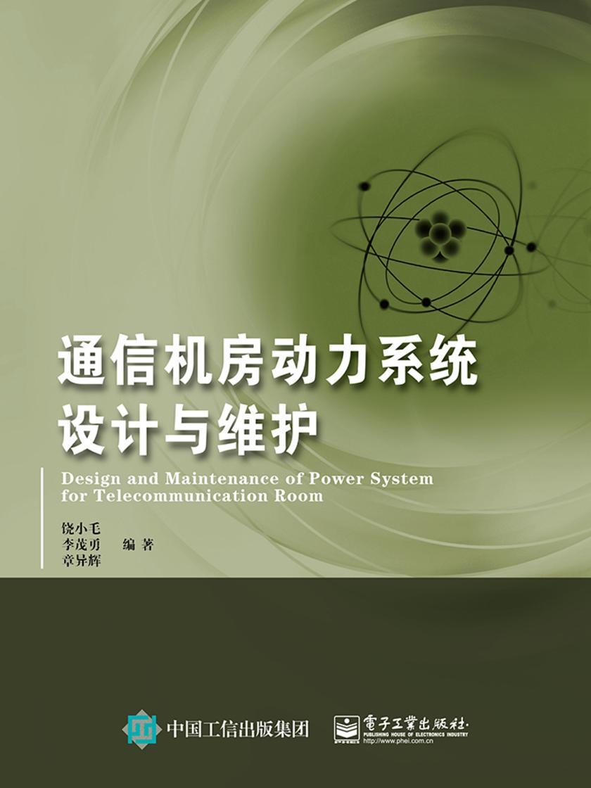通信机房动力系统设计与维护