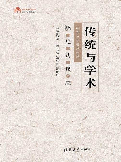 传统与学术:清华大学美术学院院史访谈录(仅适用PC阅读)