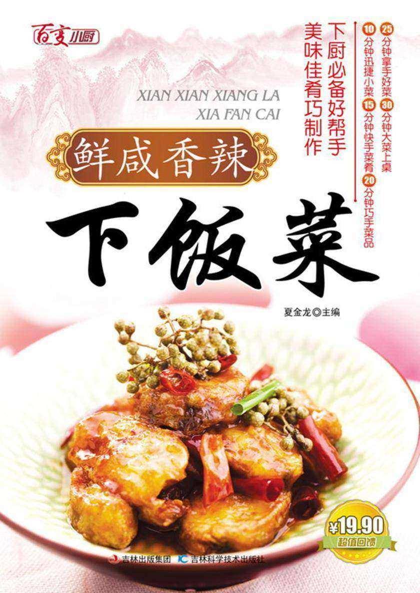 鲜咸香辣下饭菜(仅适用PC阅读)