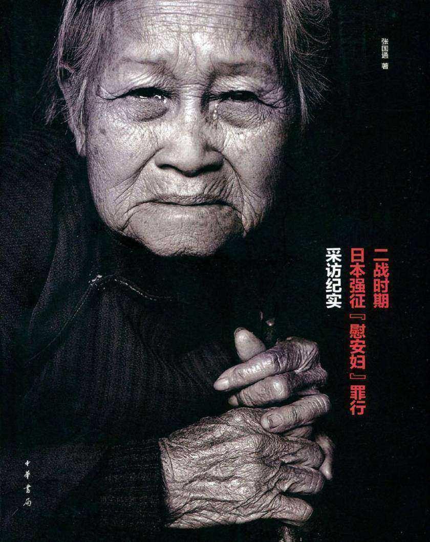 """二战时期日本强征""""慰安妇""""罪行采访纪实(仅适用PC阅读)"""