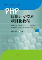 PHP应用开发技术项目化教程