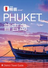 穷游锦囊:普吉岛(2016)(电子杂志)