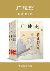 广陵剑(套装共4册)