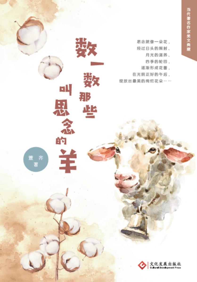 数一数那些叫思念的羊