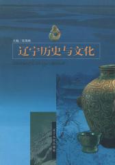 辽宁历史与文化