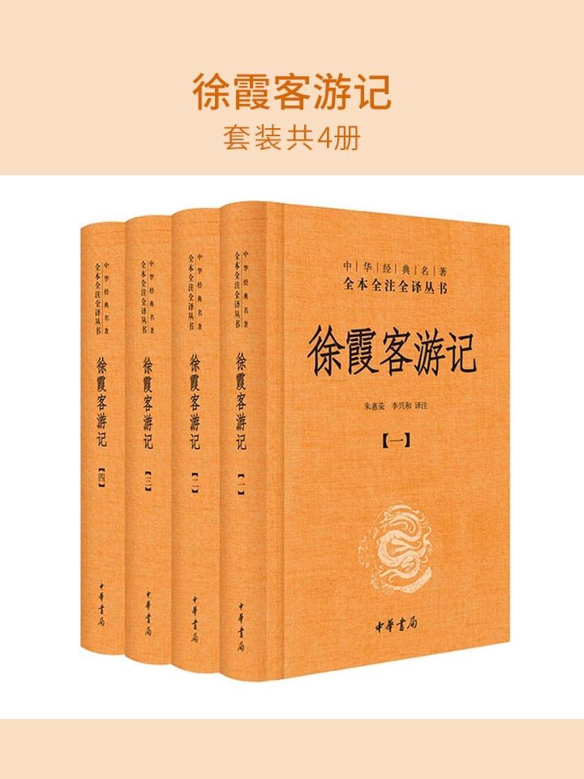 徐霞客游记(套装共4册)(仅适用PC阅读)