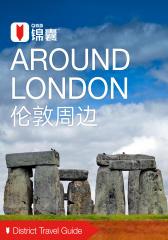 穷游锦囊:伦敦周边(2016)(电子杂志)