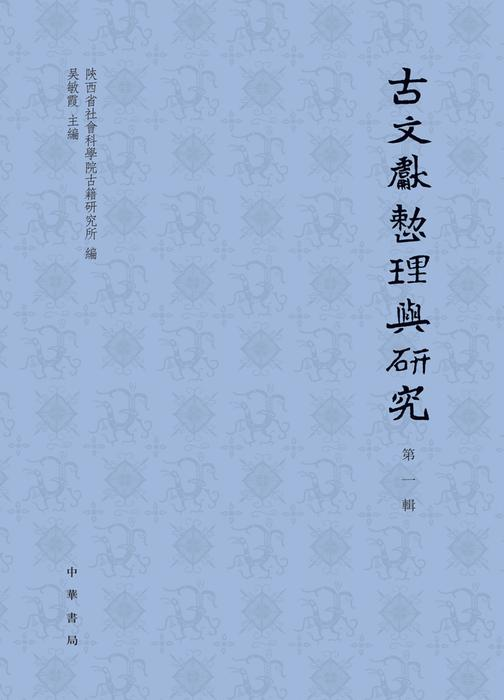 古文献整理与研究(第一辑)