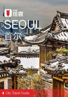 穷游锦囊:首尔(2016)(电子杂志)