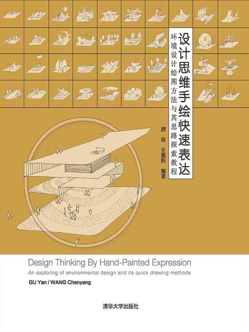 设计思维手绘快速表达:环境设计绘图方法与其思路探索教程