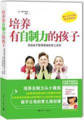 培养有自制力的孩子(试读本)