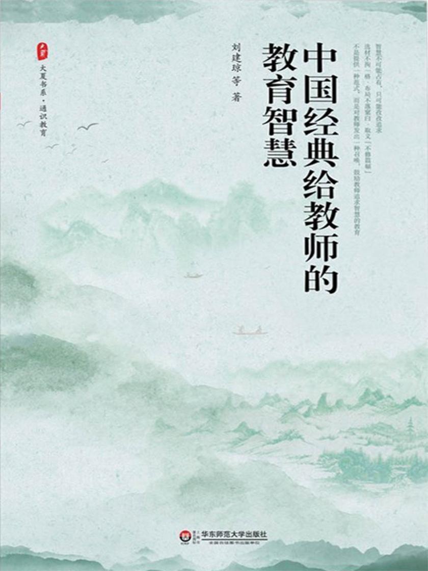 中国经典给教师的教育智慧