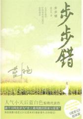 步步错(蝴蝶季 人气小天后蓝白色 惊艳的代表作)(试读本)
