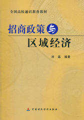 招商政策与区域经济