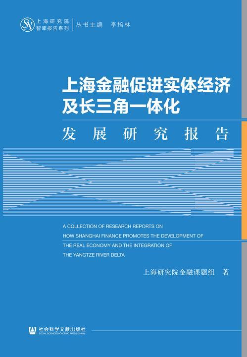 上海金融促进实体经济及长三角一体化发展研究报告