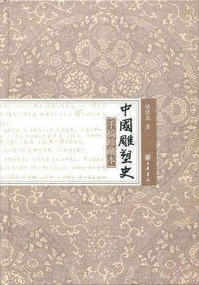 手稿珍藏本《中国雕塑史》