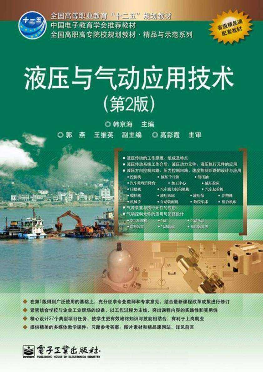 液压与气动应用技术(第2版)