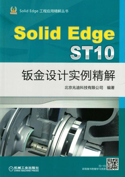 SolidEdge ST10钣金设计实例精解