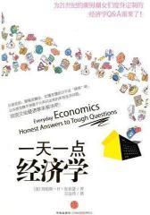 一天一点经济学(试读本)