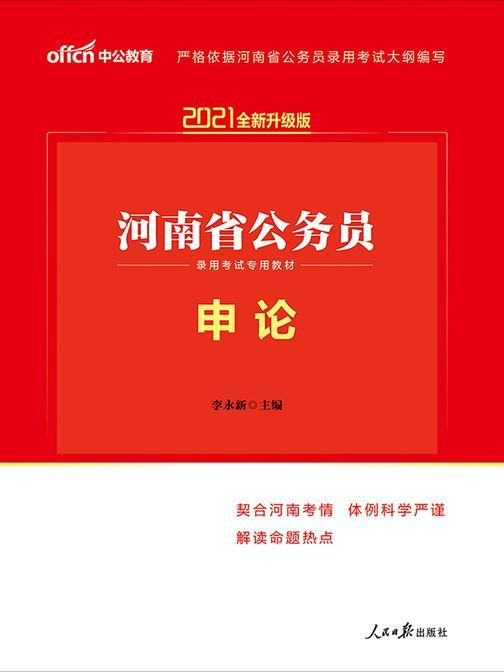 中公2021河南省公务员录用考试专用教材申论(全新升级)