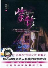 紫铃(试读本)