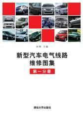 新型汽车电气线路维修图集(第1分册)(仅适用PC阅读)