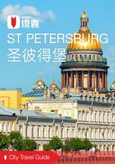 穷游锦囊:圣彼得堡(2016)(电子杂志)