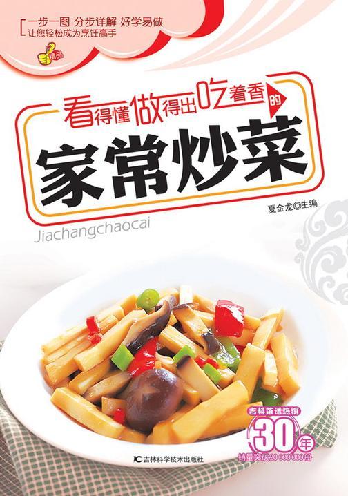 看得懂、做得出、吃着香的家常炒菜