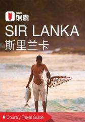 穷游锦囊:斯里兰卡(2016)(电子杂志)