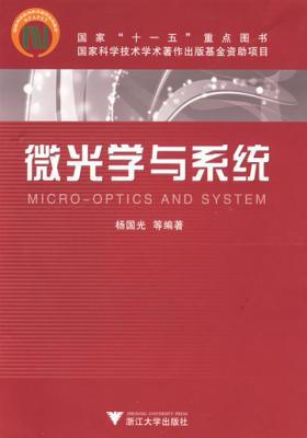 微光学与系统(仅适用PC阅读)