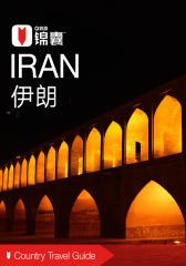 穷游锦囊:伊朗(2016)(电子杂志)