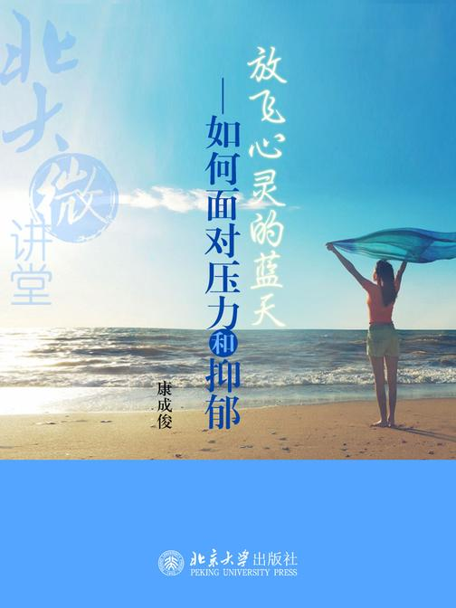 北大微讲堂:放飞心灵的蓝天——如何面对压力和抑郁