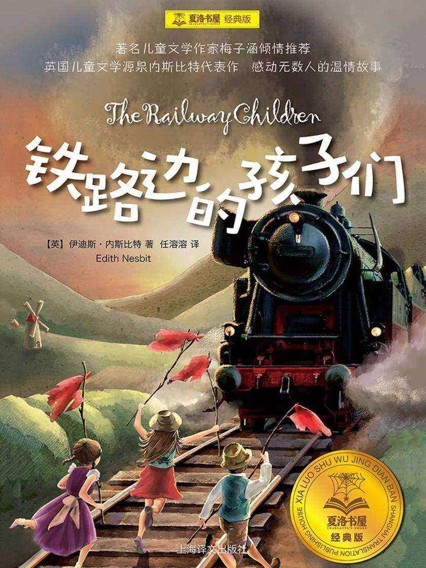 铁路边的孩子们