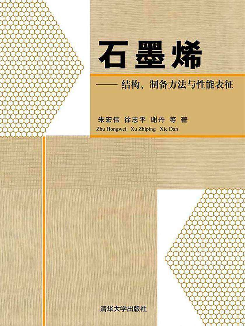 石墨烯:结构、制备方法与性能表征
