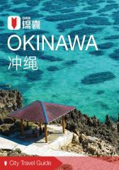 穷游锦囊:冲绳(2016)(电子杂志)