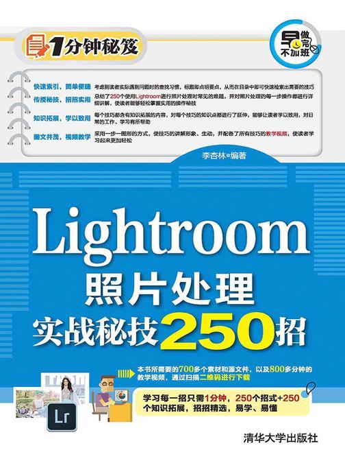Lightroom照片处理实战秘技250招
