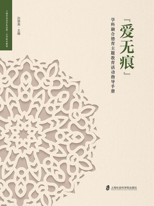 """""""爱无痕""""学科融合德育主题教育活动指导手册"""