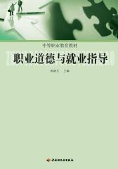 职业道德与就业指导