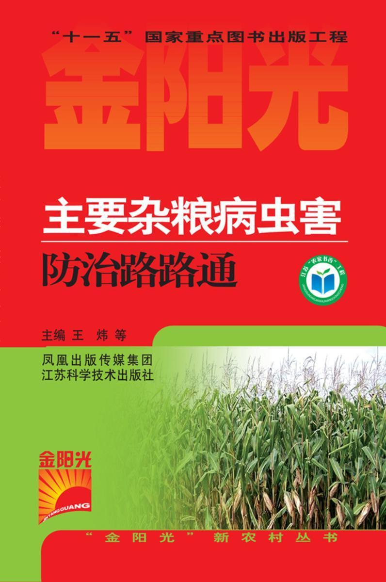 主要杂粮病虫害防治路路通(仅适用PC阅读)