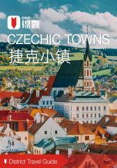 穷游锦囊:捷克小镇(2016)(电子杂志)
