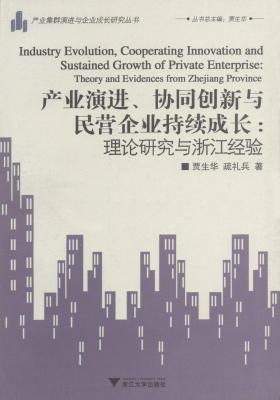 产业演进、协同创新与民营企业持续成长——理论研究与浙江经验(仅适用PC阅读)