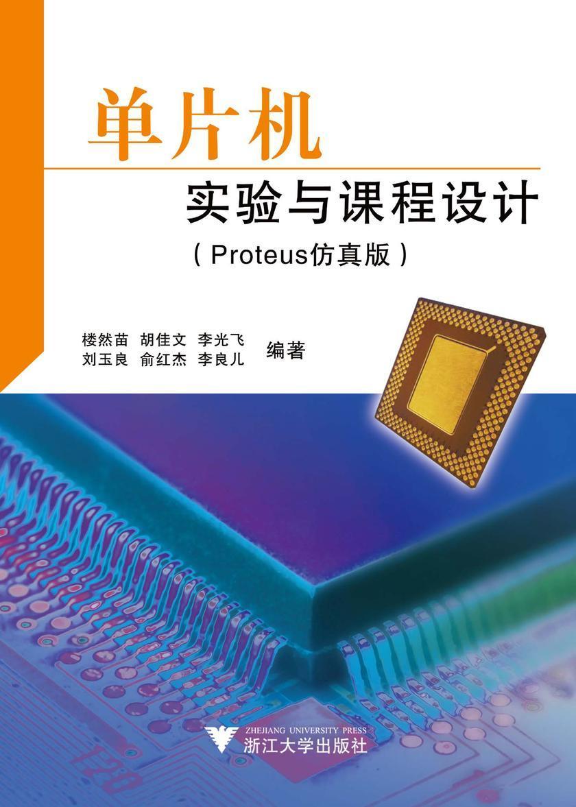 单片机实验与课程设计(Proteus仿真版)(仅适用PC阅读)