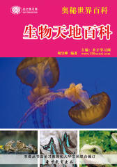 [3D电子书]圣才学习网·奥秘世界百科:生物天地百科(仅适用PC阅读)